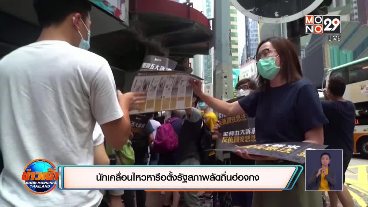 นักเคลื่อนไหวหารือตั้งรัฐสภาพลัดถิ่นฮ่องกง