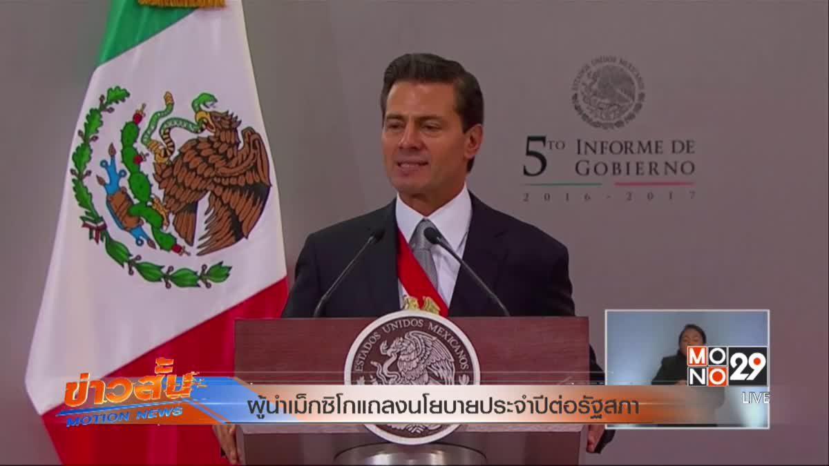 ผู้นำเม็กซิโกแถลงนโยบายประจำปีต่อรัฐสภา