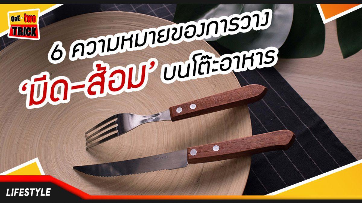 รู้หรือไม่? การวางมีดกับส้อมระหว่างทานอาหารแต่ละครั้งมีความหมาย