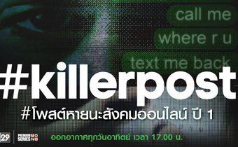 #Killerpost #โพสต์หายนะสังคมออนไลน์