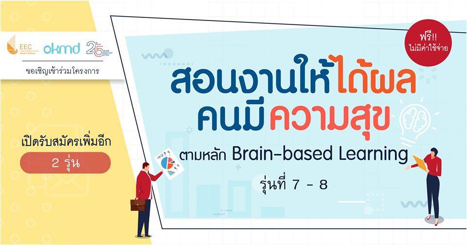 """ขอเชิญเข้าร่วมโครงการ """"สอนงานให้ได้ผล คนมีความสุข ตามหลัก Brain-based Learning"""" รุ่นที่ 7-8"""