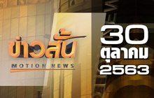 ข่าวสั้น Motion News Break 3 30-10-63