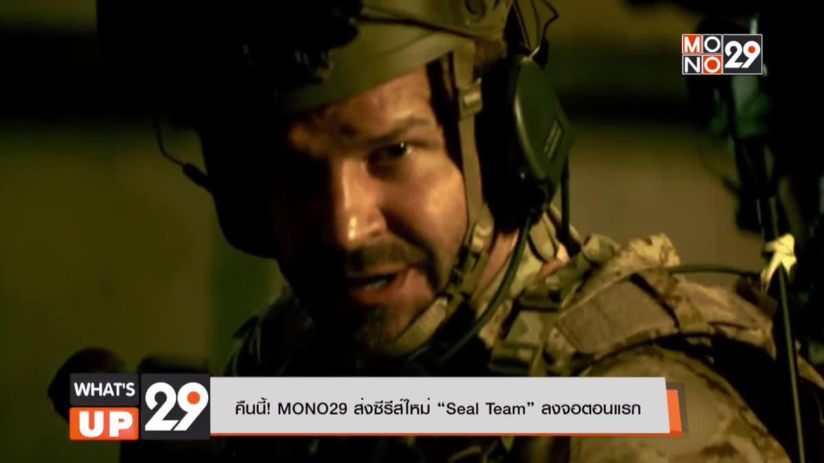 """คืนนี้! MONO29 ส่งซีรีส์ใหม่ """"Seal Team"""" ลงจอตอนแรก"""