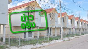 โครงการบ้านคนไทยประชารัฐ ผ่อนเริ่มต้น 1,700 บาท