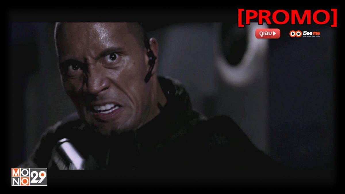 Doom ล่าตายมนุษย์กลายพันธุ์ [PROMO]