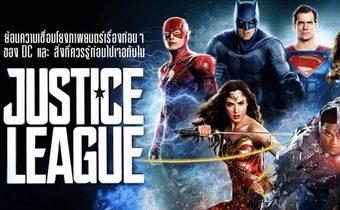 ย้อนความเชื่อมโยงภาพยนตร์เรื่องก่อนๆของ DC และ สิ่งที่ควรรู้ก่อนไปเจอกันใน Justice League