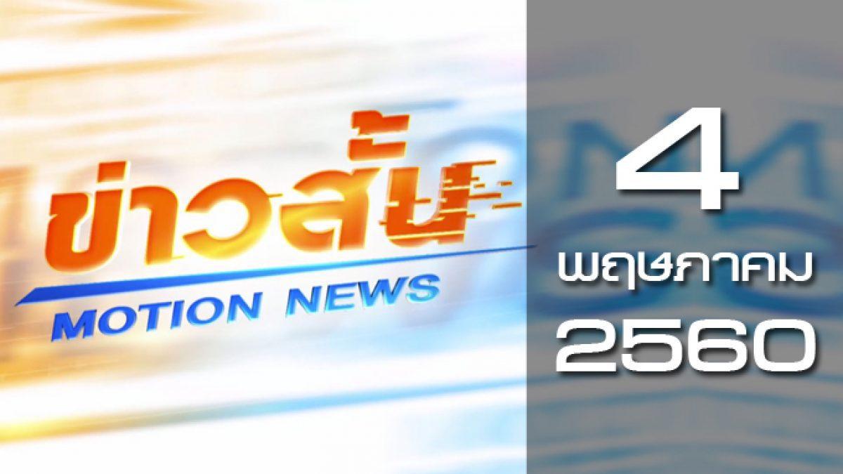 ข่าวสั้น Motion News Break 1 04-05-60