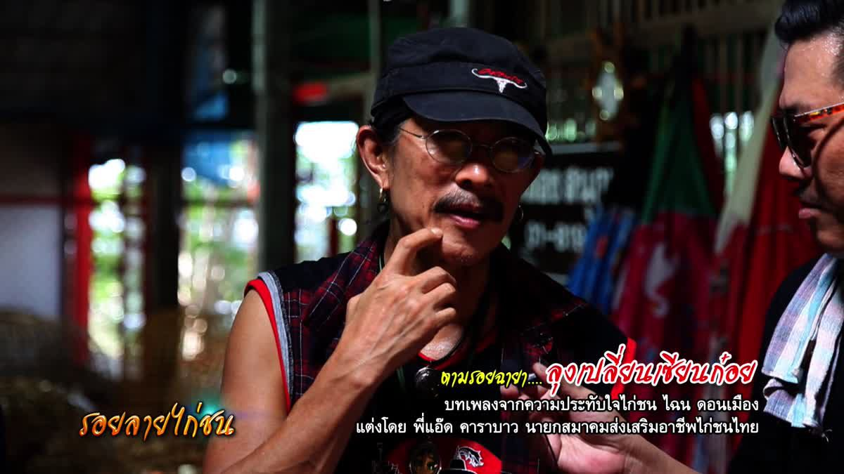 บทสัมภาษณ์ ลุงเปลี่ยนเซียนก๋อย โดย แอ๊ด คาราบาว