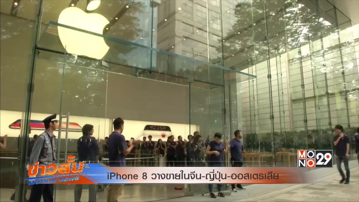 iPhone 8 วางขายในจีน-ญี่ปุ่น-ออสเตรเลีย