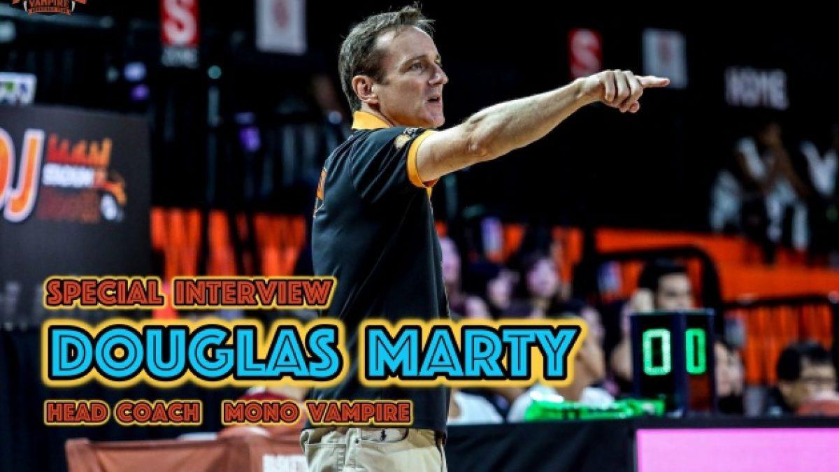 """บทสัมภาษณ์พิเศษ """"Douglas Marty""""  Head Coach Mono Vampire"""