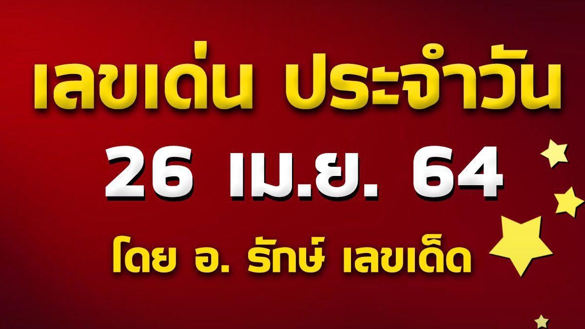 เลขเด่นประจำวันที่ 26 เม.ษ. 64 กับ อ.รักษ์ เลขเด็ด