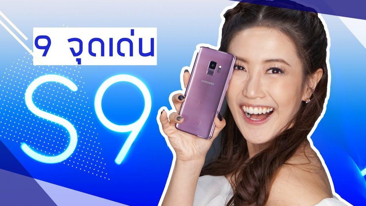 9 จุดเด่น Galaxy S9/S9+
