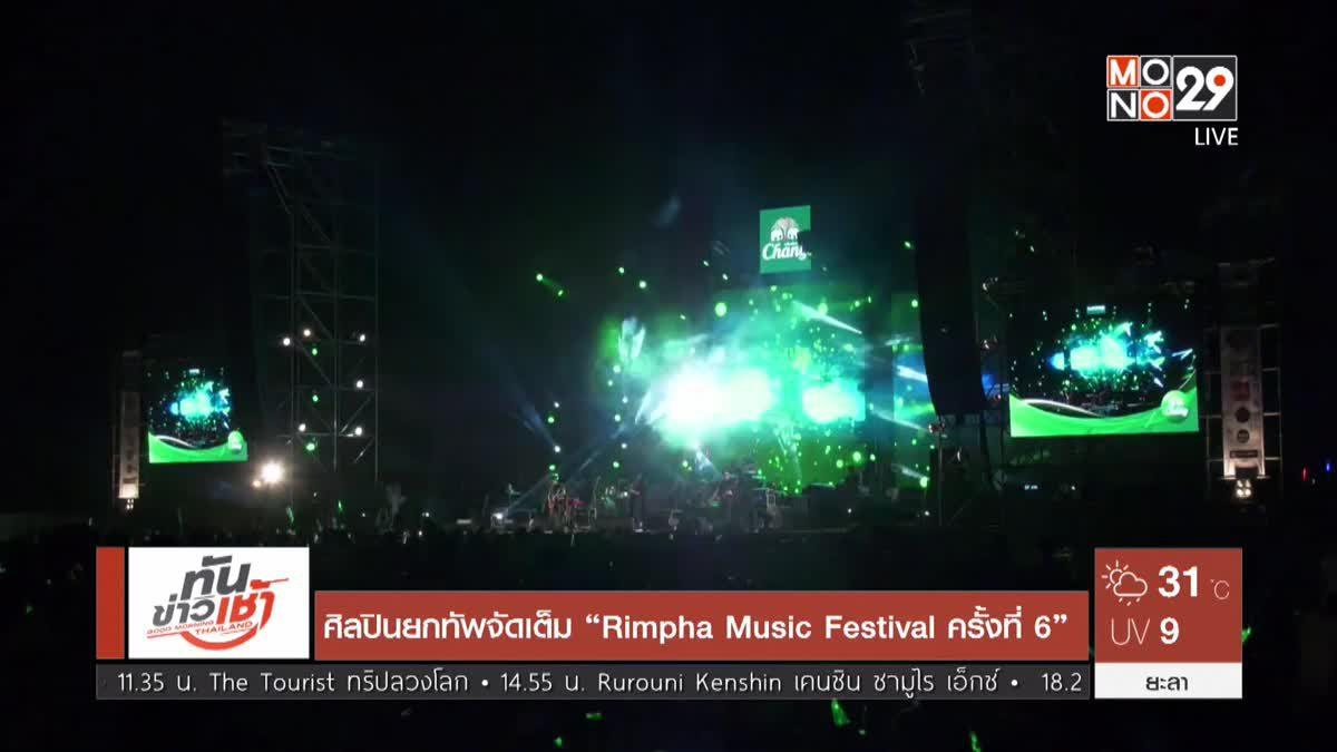 """ศิลปินยกทัพจัดเต็ม """"Rimpha Music Festival ครั้งที่ 6"""""""