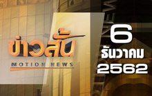 ข่าวสั้น Motion News Break 1 06-12-62