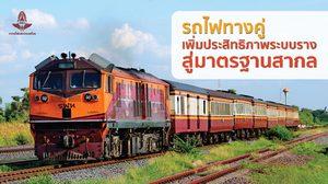 การรถไฟแห่งประเทศไทย เพิ่มโอกาสทางธุรกิจ ด้วยรถไฟทางคู่บนเส้นทางรถไฟเดิม