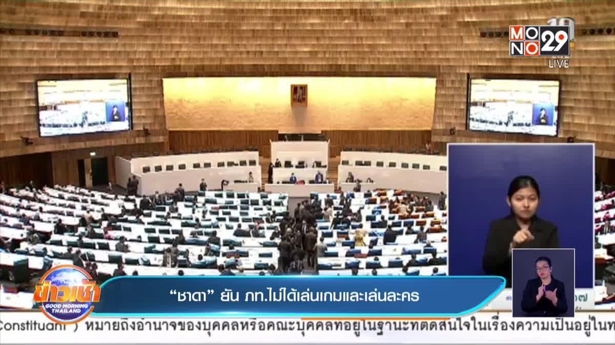 เพื่อไทยแต่งดำไว้ทุกข์ คว่ำร่างรัฐธรรมนูญ