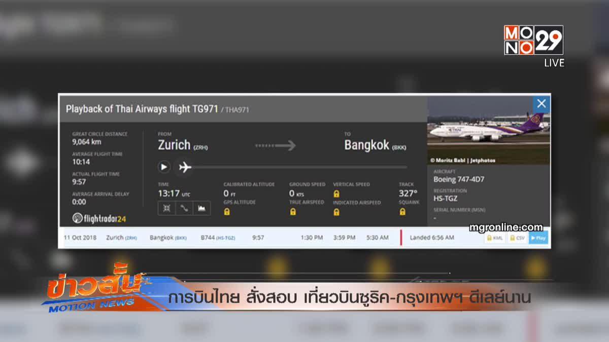 การบินไทย สั่งสอบ เที่ยวบินซูริค-กรุงเทพฯ ดีเลย์นาน