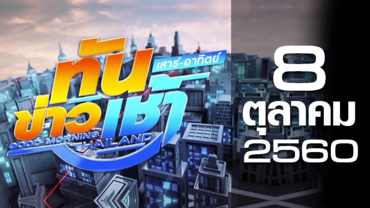 ทันข่าวเช้า เสาร์-อาทิตย์ Good Morning Thailand 08-10-60