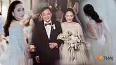 ชุดแต่งงาน ชุดงานหมั้น อิ๊ง-แพทองธาร ชินวัตร สวยหรู จากแบรนด์ดังระดับโลก