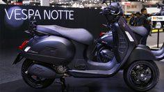 Vespa Notte Special Edition สกู๊ตเตอร์พรีเมี่ยม รุ่นพิเศษ แฝงความเท่สไตล์โมเดิร์นคลาสสิก