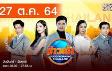 ข่าวเช้า Good Morning Thailand 27-10-64