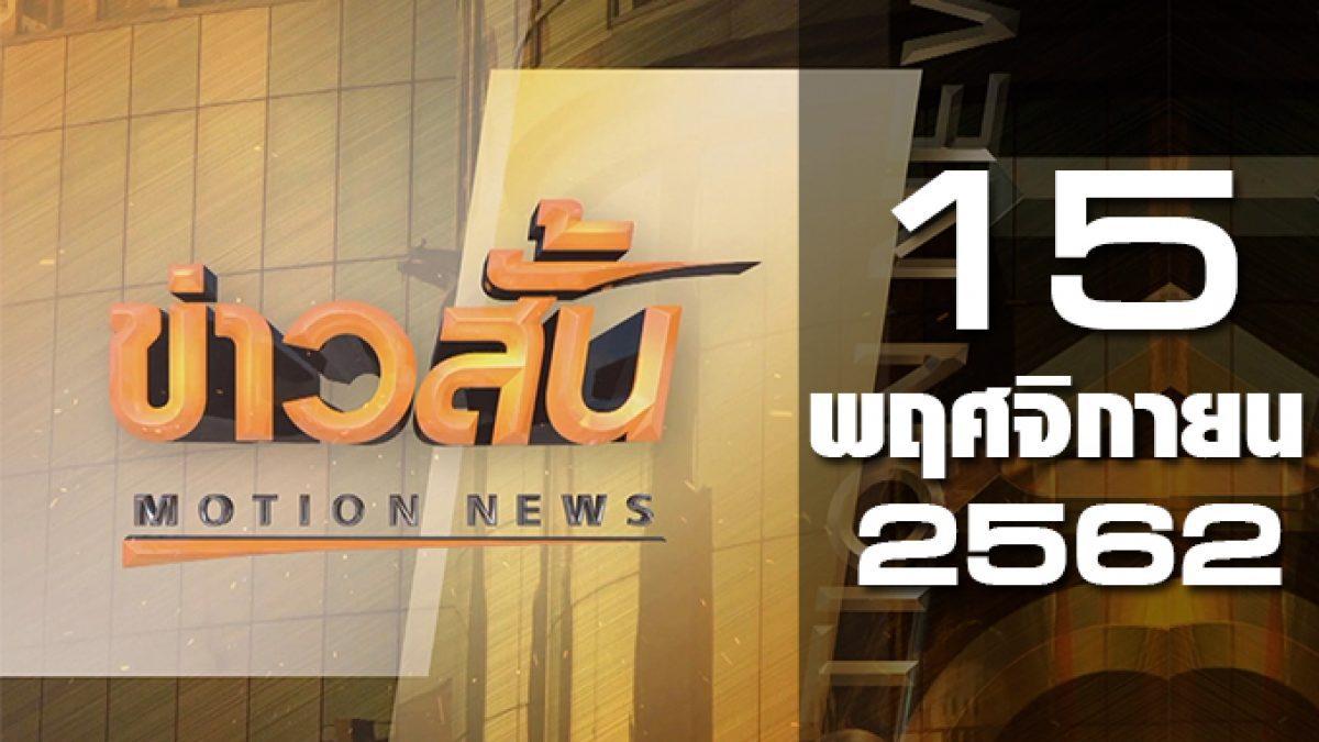 ข่าวสั้น Motion News Break 1 15-11-62
