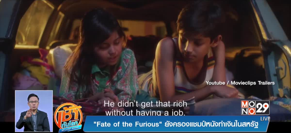 """Fate of the Furious"" ยังครองแชมป์หนังทำเงินในสหรัฐ"