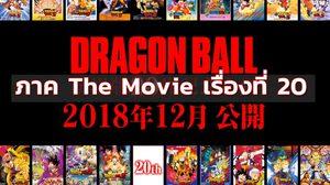 Dragonball The Movie ตอนใหม่ (เรื่องที่ 20) อ.โทริยาม่า วาดเองทั้งหมด ฉายปลายปี 2018