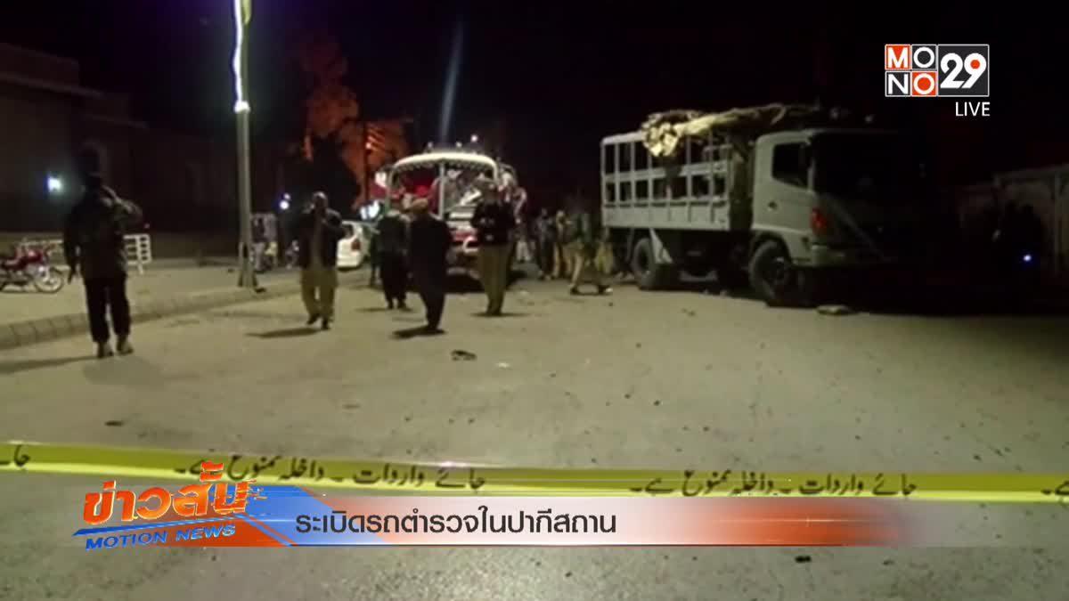ระเบิดรถตำรวจในปากีสถาน