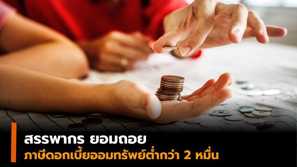 สรรพากร ยอมถอย เก็บภาษีดอกเบี้ยออมทรัพย์ ต่ำกว่าปีละ 2 หมื่น