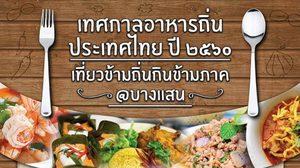 มหกรรมอาหารถิ่น เที่ยวข้ามถิ่นกินข้ามภาค @ บางแสน รวมร้านอาหารกว่า 150 ร้าน