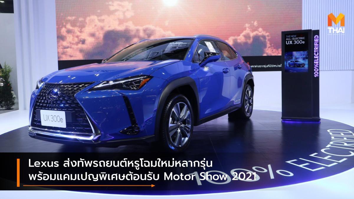 Lexus ส่งทัพรถยนต์หรูโฉมใหม่หลากรุ่น พร้อมแคมเปญพิเศษต้อนรับ Motor Show 2021