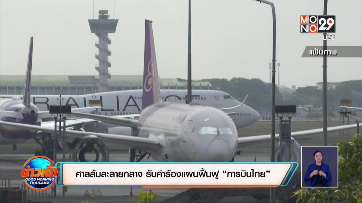 """ศาลล้มละลายกลาง รับคำร้องแผนฟื้นฟู """"การบินไทย"""""""