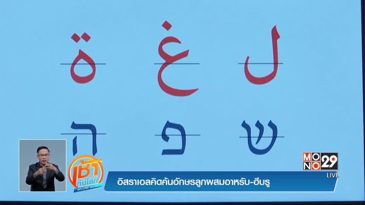 อิสราเอลคิดค้นอักษรลูกผสมอาหรับ-ฮีบรู