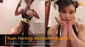 Yuan Herong คุณหมอหน้าสวยล้ำบึ๊กมาในลุ๊คใหม่ Chun-Liจาก Street Fighter