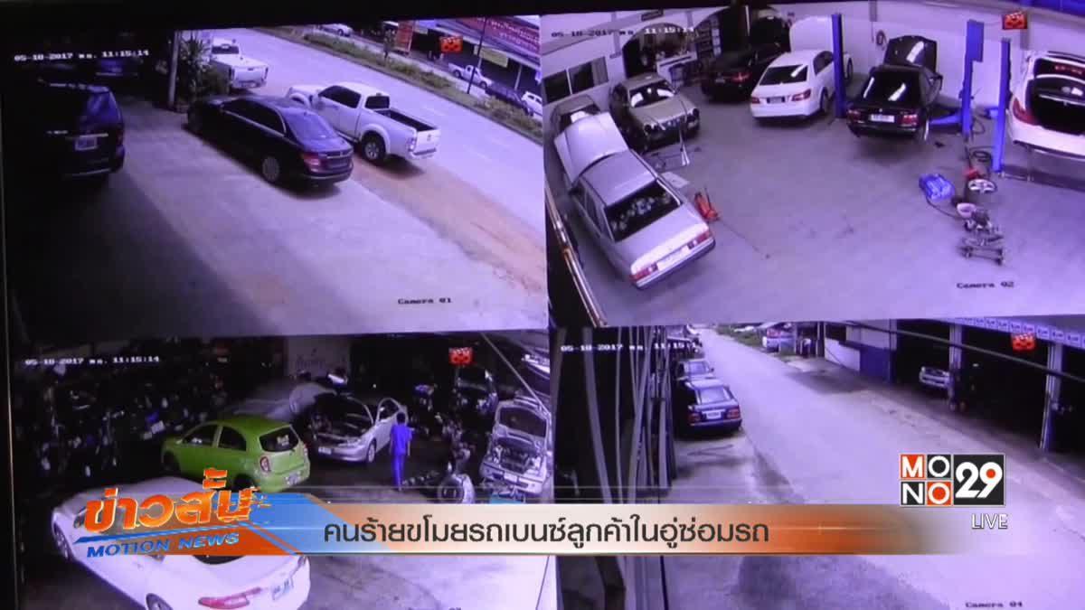 คนร้ายขโมยรถเบนซ์ลูกค้าในอู่ซ่อมรถ
