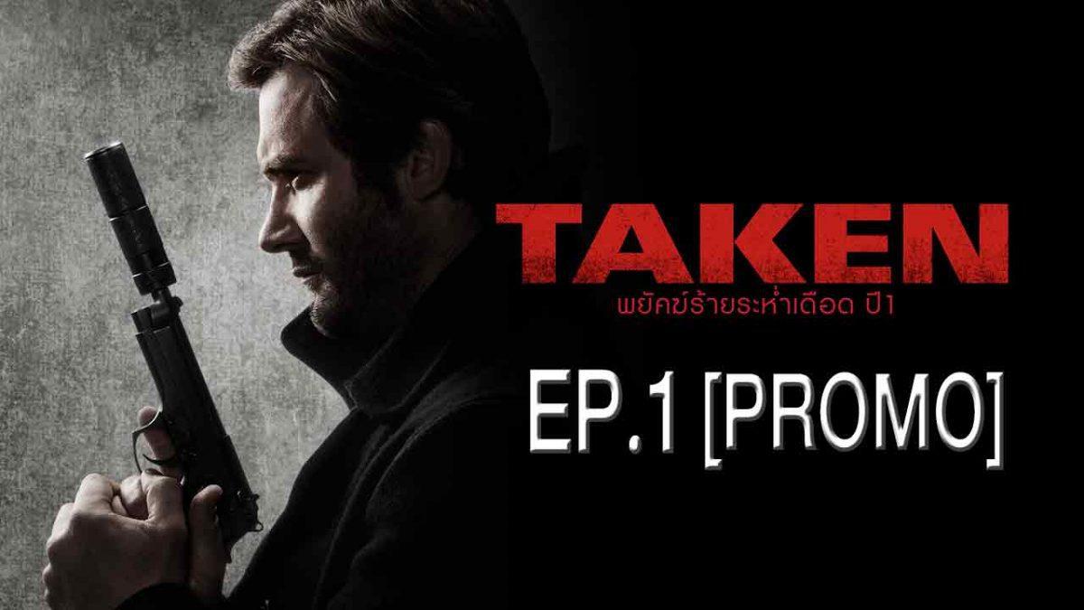 Taken พยัคฆ์ร้ายระห่ำเดือด ปี 1 EP.01