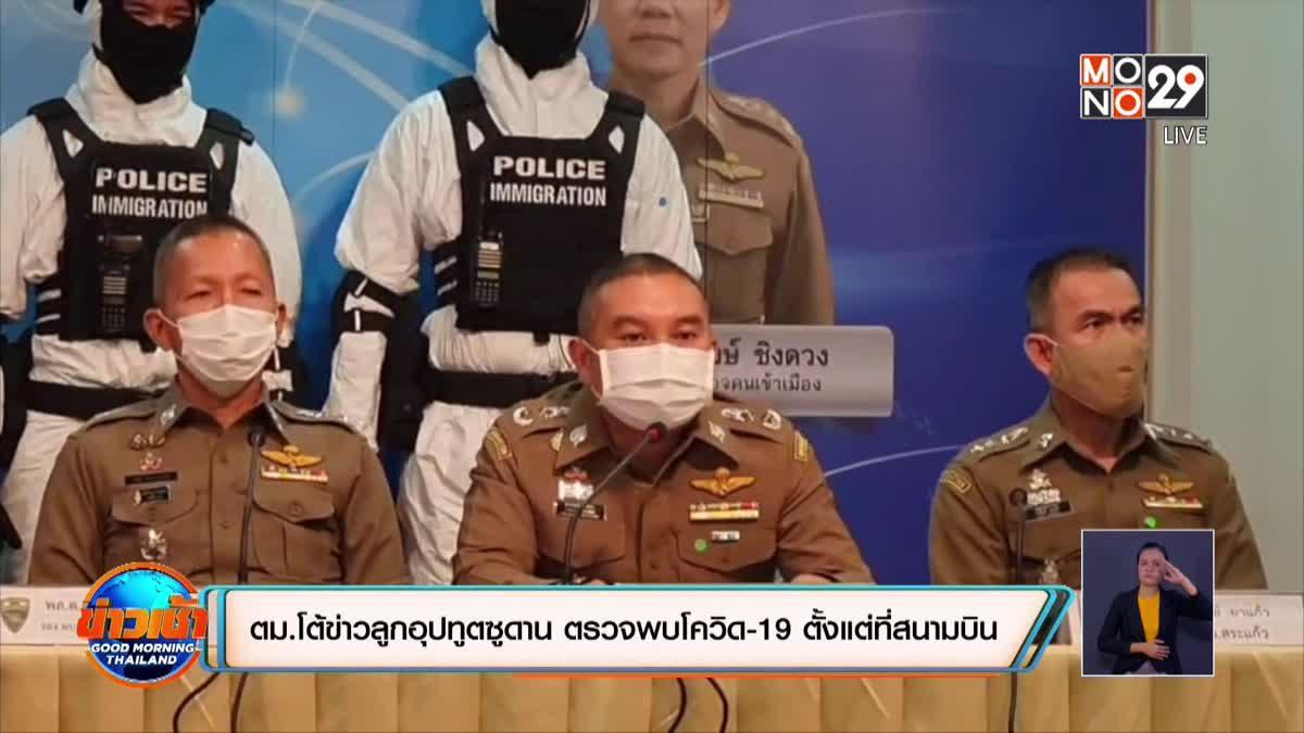 ตม.โต้ข่าวลูกอุปทูตซูดาน ตรวจพบโควิด-19 ตั้งแต่ที่สนามบิน