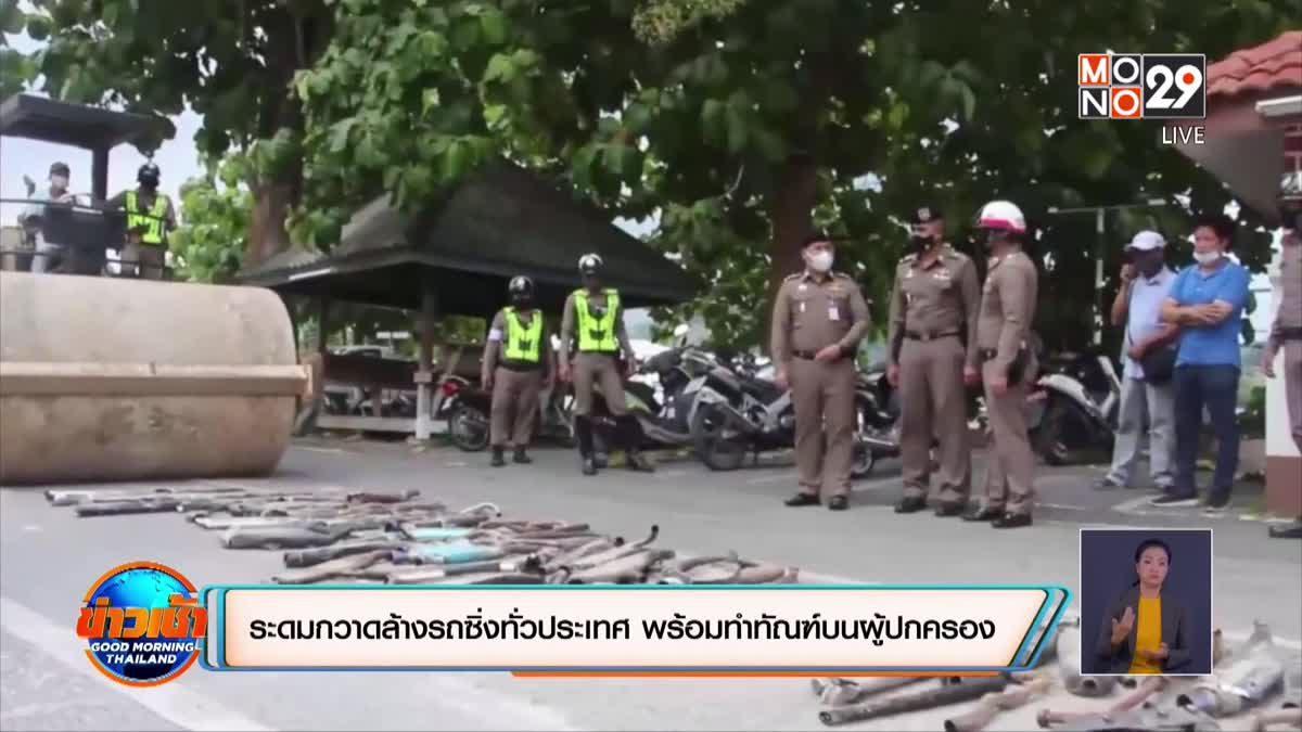 ตำรวจระดมกวาดล้างรถซิ่งพร้อมกันทั่วประเทศ  พร้อมทำทัณฑ์บนผู้ปกครอง