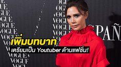 เส้นทางยูทิวเบอร์! วิคตอเรีย เบ็คแฮม ลุยทำช่อง Youtube อย่างเป็นทางการ!