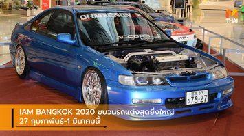 IAM BANGKOK 2020 ขบวนรถแต่งสุดยิ่งใหญ่ 27กุมภาพันธ์-1มีนาคมนี้