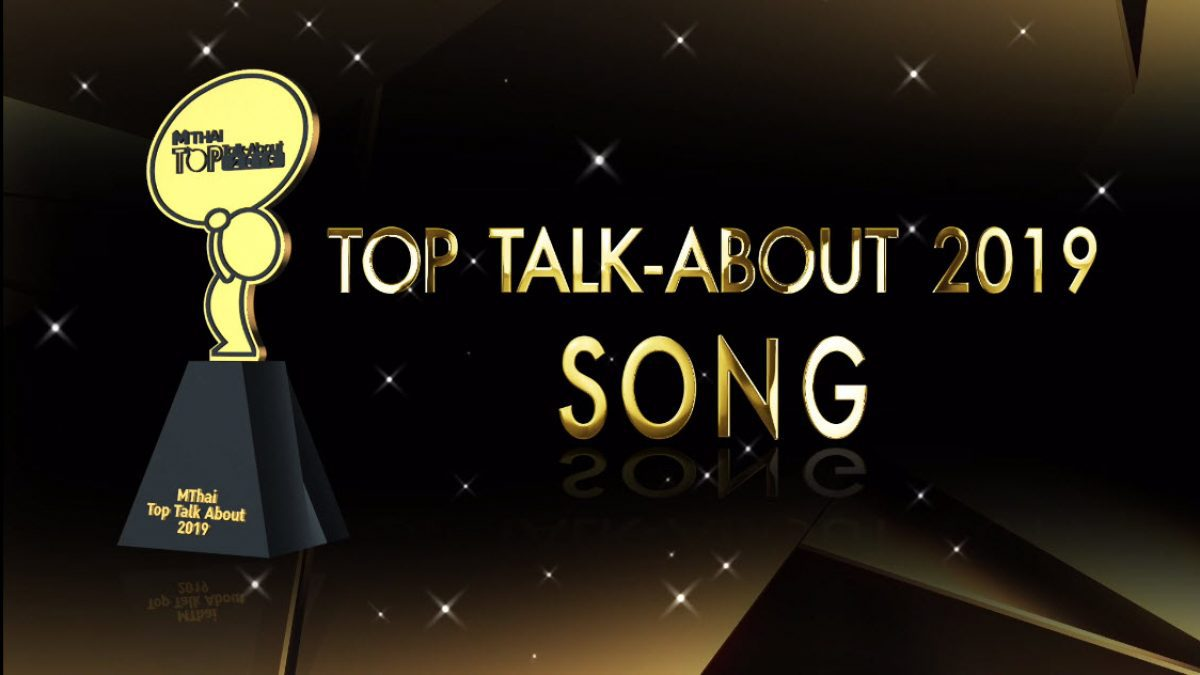 ผู้เข้าชิงรางวัล Top Talk-About Song 2019