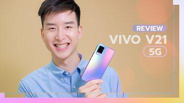 รีวิว Vivo V21 5G ครั้งแรกของโลก เทคโนโลยีกันสั่น OIS บนกล้องหน้า เอาใจสายเซลฟี่ลิซึ่ม