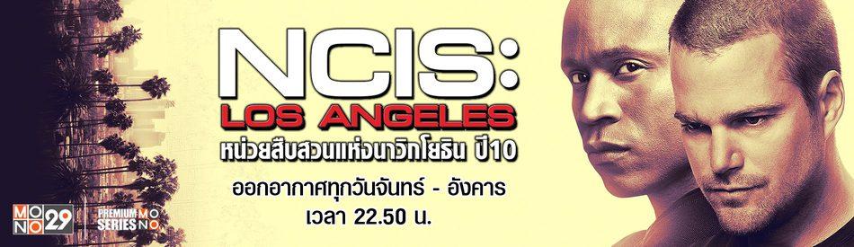 NCIS: Los Angeles หน่วยสืบสวนแห่งนาวิกโยธิน ปี 10