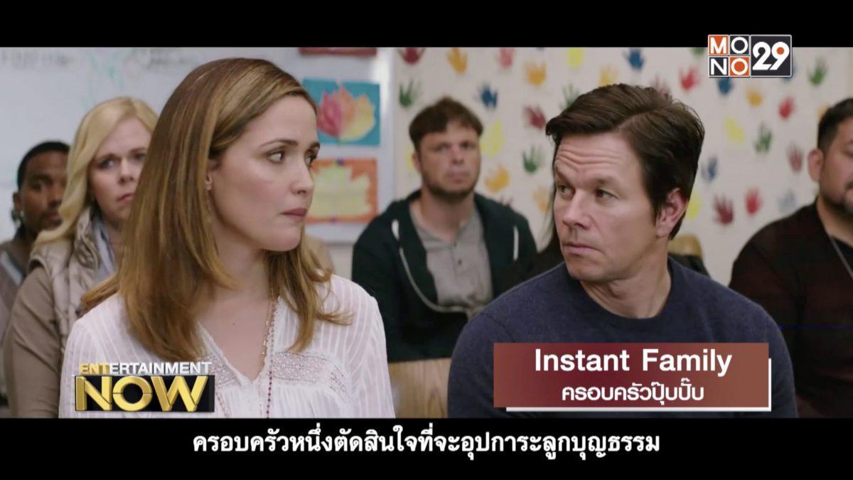 Movie Review : Instant Family ครอบครัวปุ๊บปั๊บ