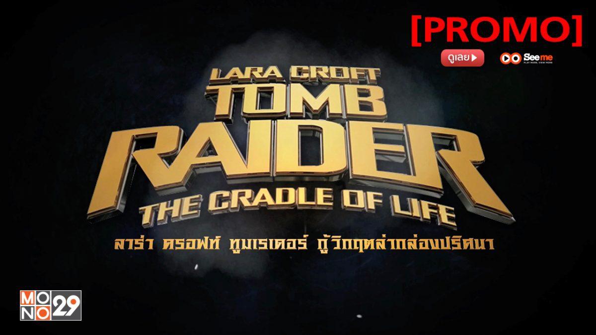 Lara Croft Tomb Raider: The Cradle of Life ลาร่า ครอฟท์ ทูมเรเดอร์ กู้วิกฤตล่ากล่องปริศนา [PROMO]