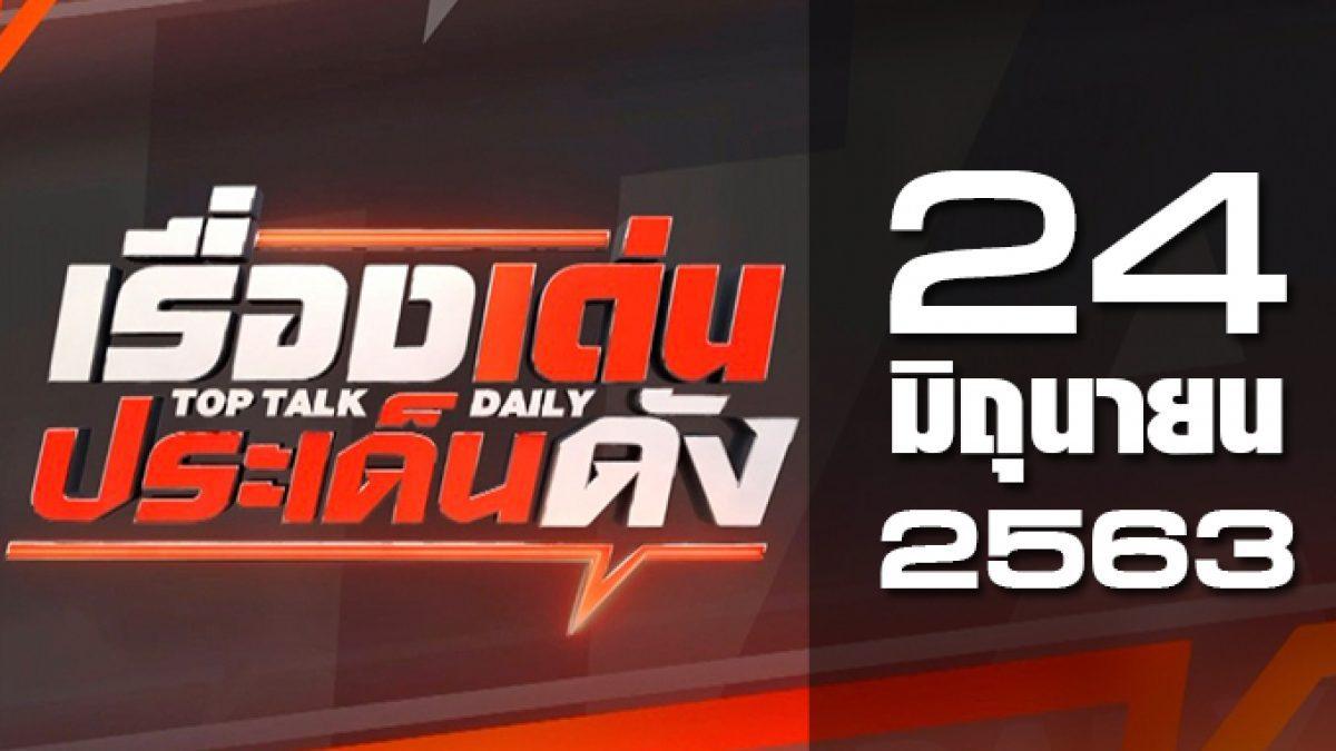 เรื่องเด่นประเด็นดัง Top Talk Daily 24-06-63