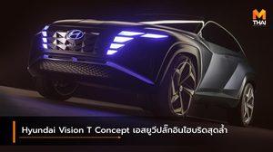 Hyundai Vision T Concept เอสยูวีปลั๊กอินไฮบริดสุดล้ำ