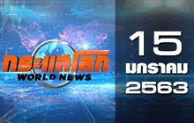 กระแสโลก World News 15-01-63