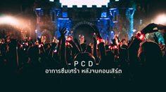 ทำความรู้จักกับ PCD หรือ อาการซึมเศร้าหลังจบคอนเสิร์ต